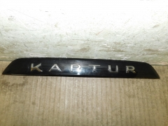 Накладка крышки багажника Renault Kaptur 2016-